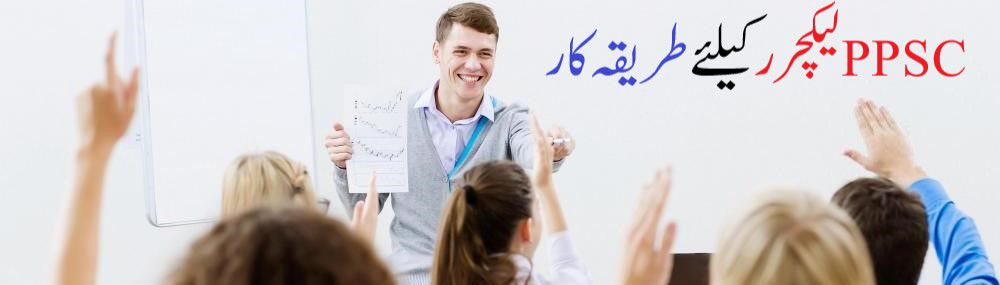PPSC Lecturers Selection Procedure Urdu Guide